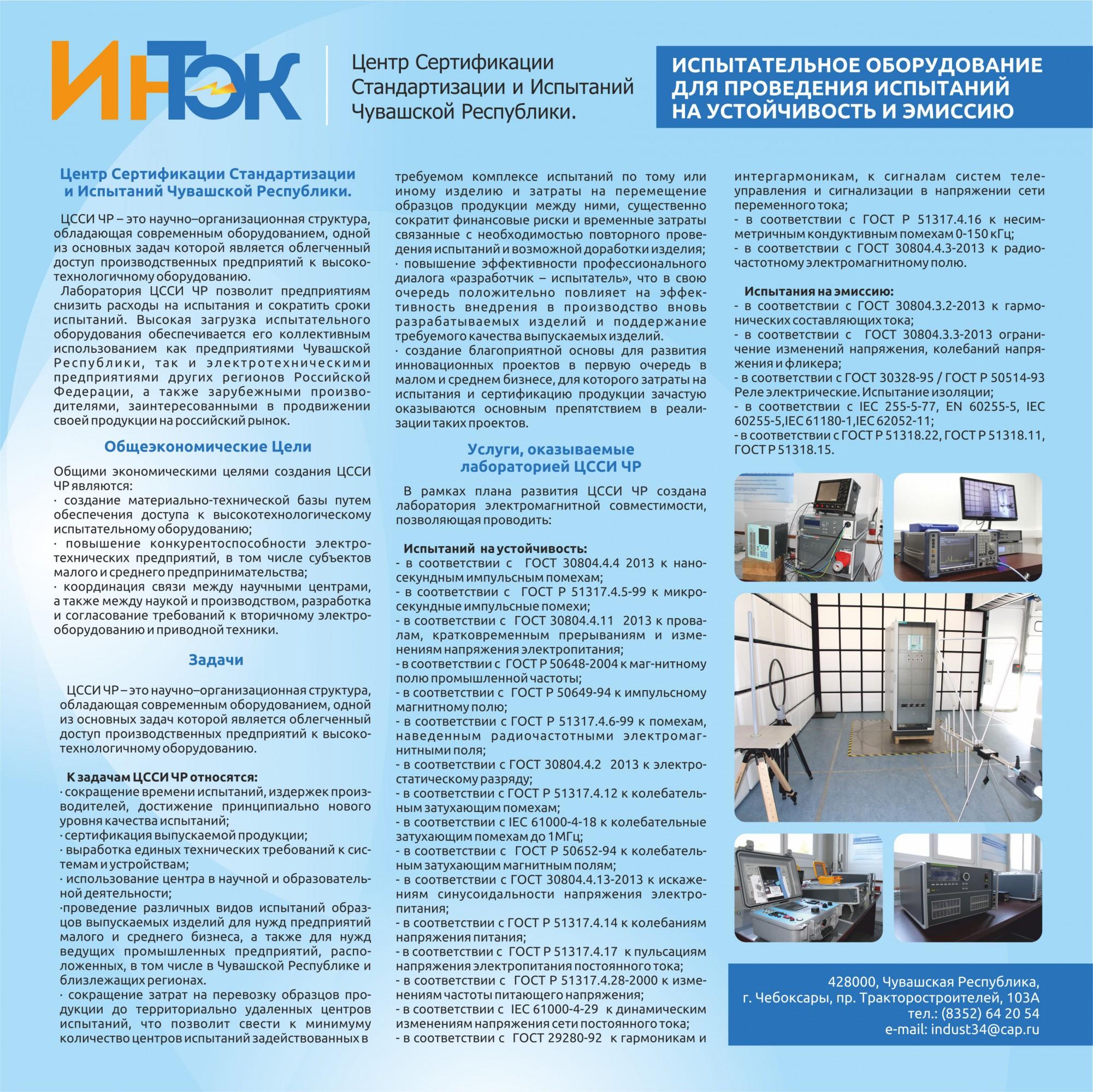 Centr_sertifikacii_CSSI-1441214664-0