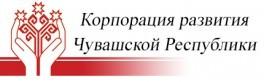 Корпорация развития Чувашской Республики