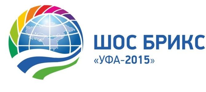Первый Форум малого бизнеса регионов стран-участниц ШОС и БРИКС