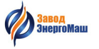 ООО «Завод ЭнергоМаш»