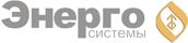 ООО «ЭнергоСистемы»