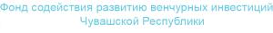 Венчурный фонд Чувашской Республики