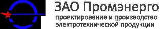 """ЗАО """"Промэнерго"""""""