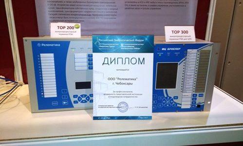 Релематика на выставке «Энергетика Урала»