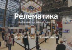 XX Международная выставка «Электрические сети России – 2017»