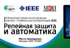 Международная молодёжная научно-техническая конференция IEEE «Релейная защита и автоматика» пройдёт на базе НИУ «МЭИ» в Москве 27-28 сентября 2018 года