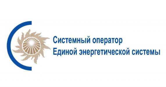 Системный оператор примет участие в обсуждении задач цифровизации отрасли в рамках РЭН