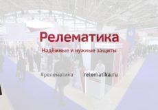 Международный форум «Электрические сети – 2018»