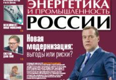 Вышел в свет №03-04 (359-360) газеты «Энергетика и промышленность России»