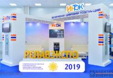 Выставка «РЕЛАВЭКСПО-2019»