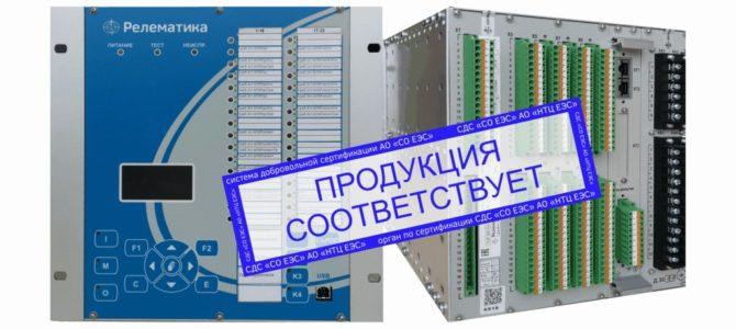 Соответствие устройства ТОР 300 АЛАР требованиям АО «СО ЕЭС»