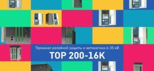 "Video ""TOR 200-16K"""
